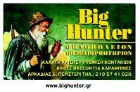 Big Hunter.